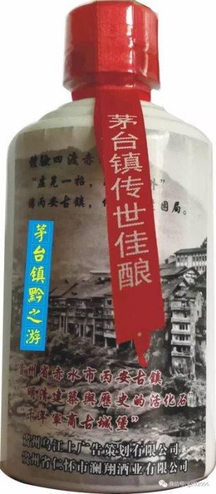 贵州酱香白酒黔之游旅游酒