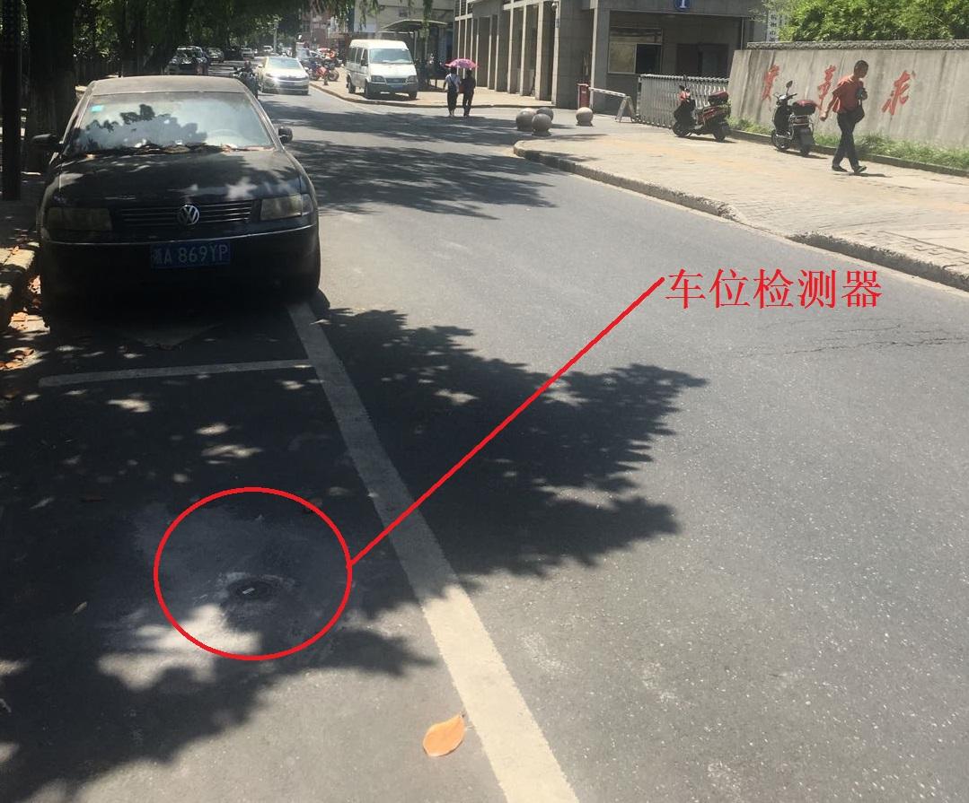 manbetx官网下载智慧停车场车位检测地磁车位探测器