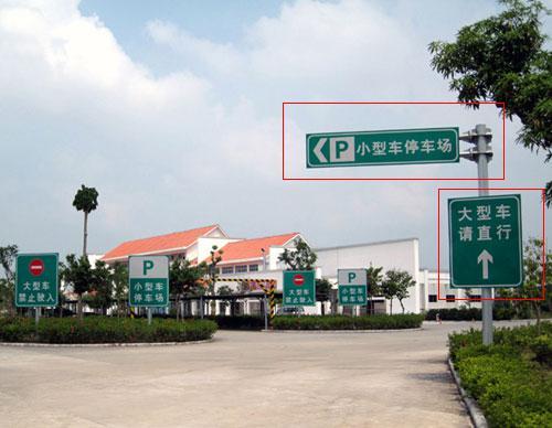 manbetx官网下载智慧停车场车位分类行驶指示牌