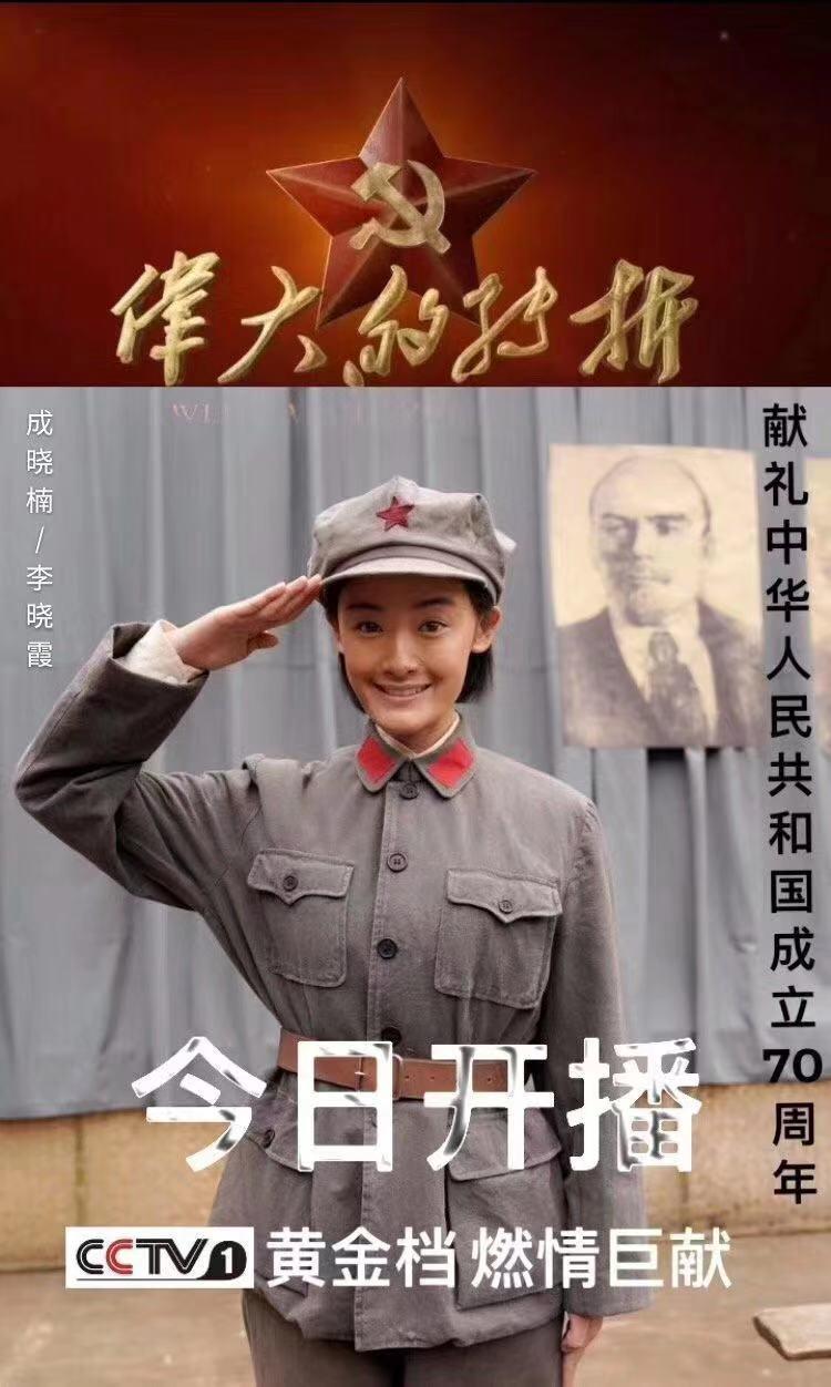 青年演员成晓楠饰演游击队队长李晓霞(李小侠)