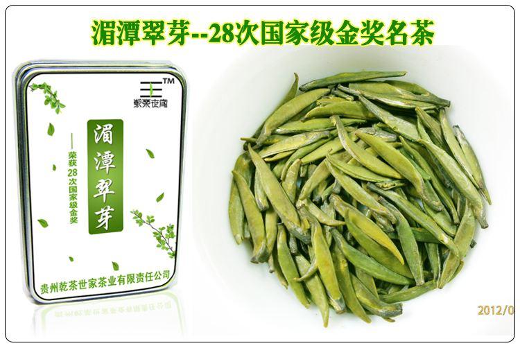 湄潭翠芽--28次国家级金奖名茶