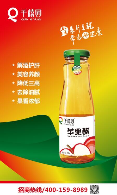千禧园苹果醋广告画面