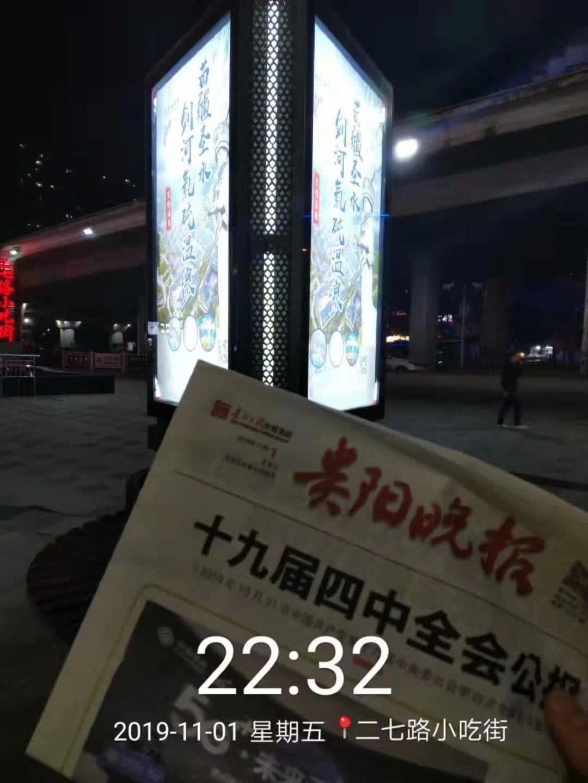 鸿通城灯箱广告画面:剑河温泉城