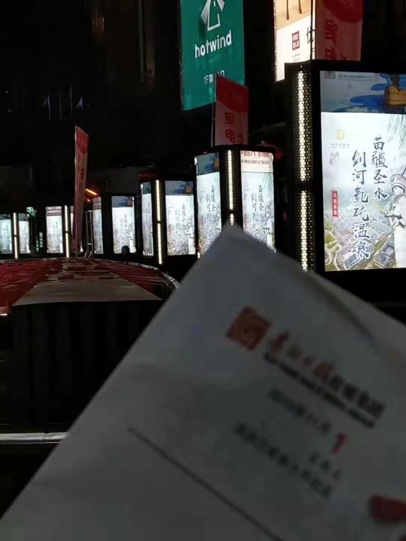 万博manbext网站鸿通城灯箱广告画面:剑河温泉城