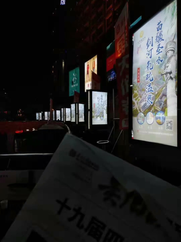 鸿通城灯箱广告画面剑河温泉城