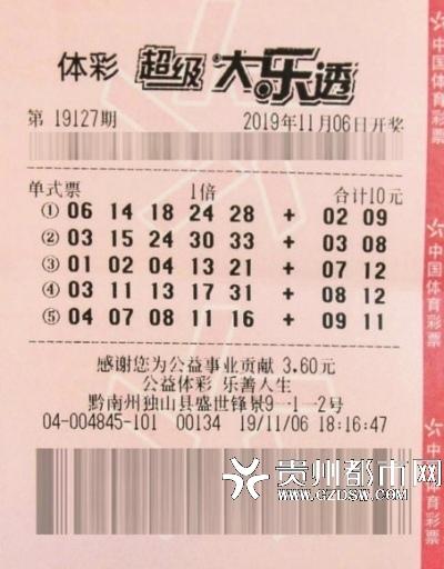 """11月6日,体彩大乐透第19127期开奖,前区开出号码""""04、07、08、11、16"""",后区开出号码""""09、11""""。"""