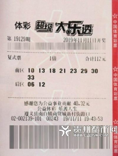 """11月11日晚,体彩大乐透第19129期开奖,前区开出号码""""10、13、18、23、30"""",后期开区号码""""06、12""""。"""