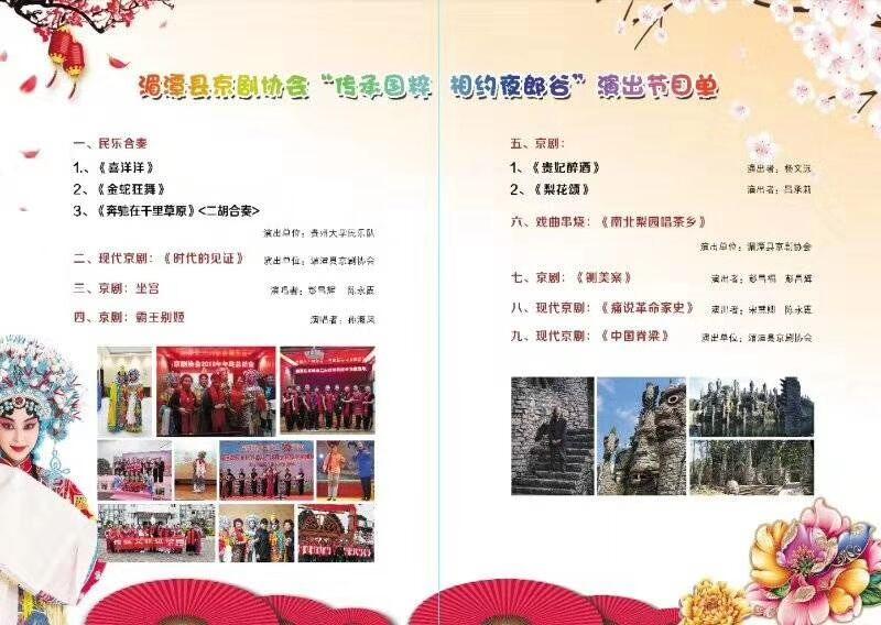 我老家湄潭县一帮京剧发烧友明天在夜郎谷演出。