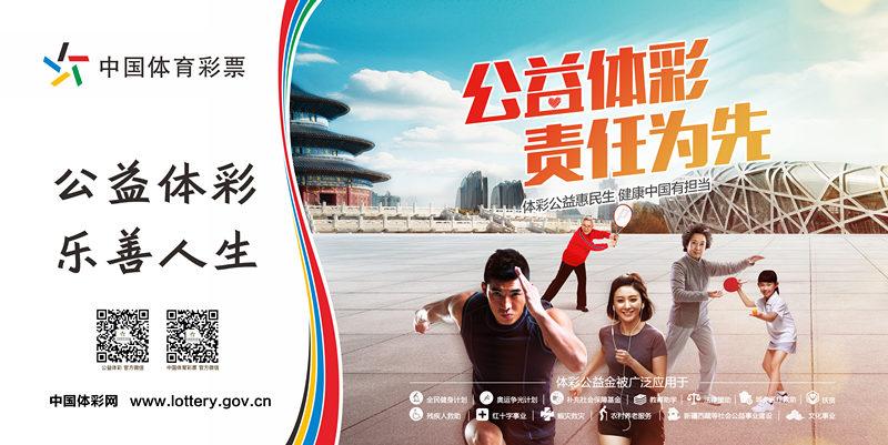 中国体育彩票万博manbext网站地下通道广告画面