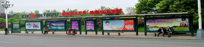 花果园公交站台灯箱广告媒体