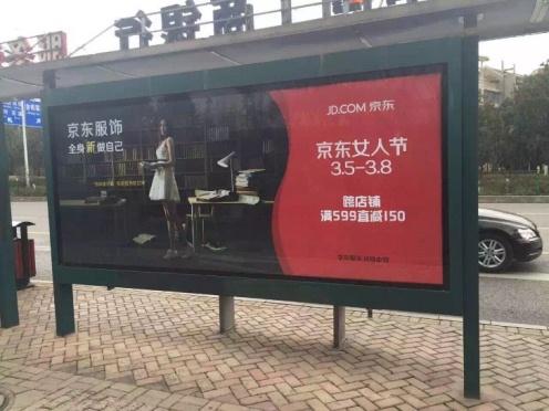京东商城在花果园公交站台投放的灯箱广告画面