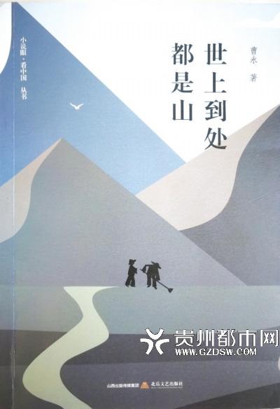 manbetx官网下载新锐作家曹永新作《世上到处都是山》