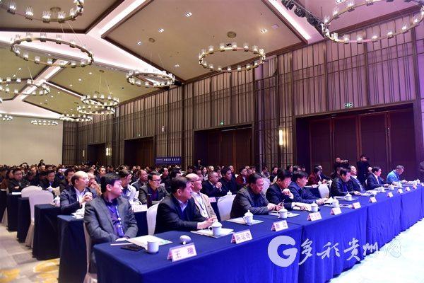 第二届中国夜郎文化高峰论坛在石阡举行