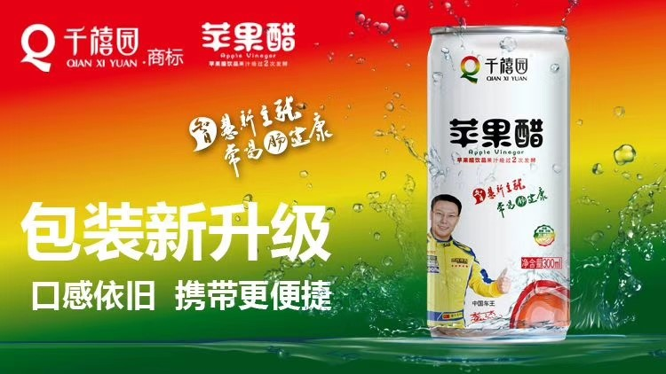 manbetx官网下载黔东南籍中国车王魏红杰代言千禧园苹果醋