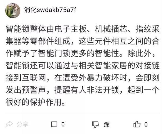 manbetx官网代理锁自动锁死报警功能