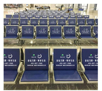 manbetx官网下载省高铁站座椅媒体