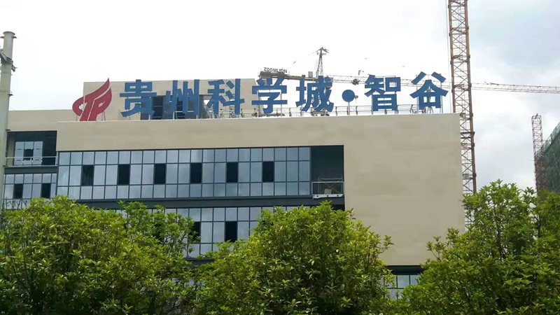 manbetx官网下载科学城智谷大字