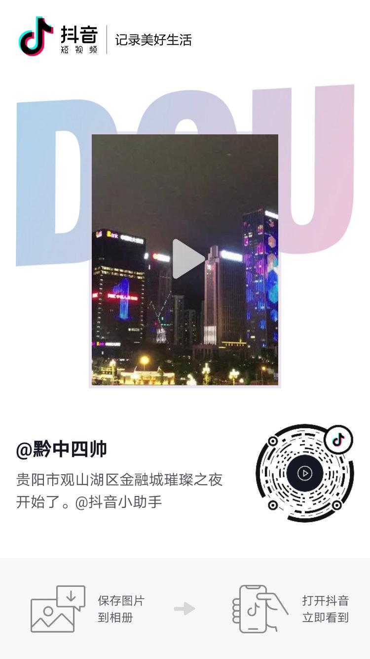 manbetx官网下载金融城楼宇大屏LED广告抖音小视频