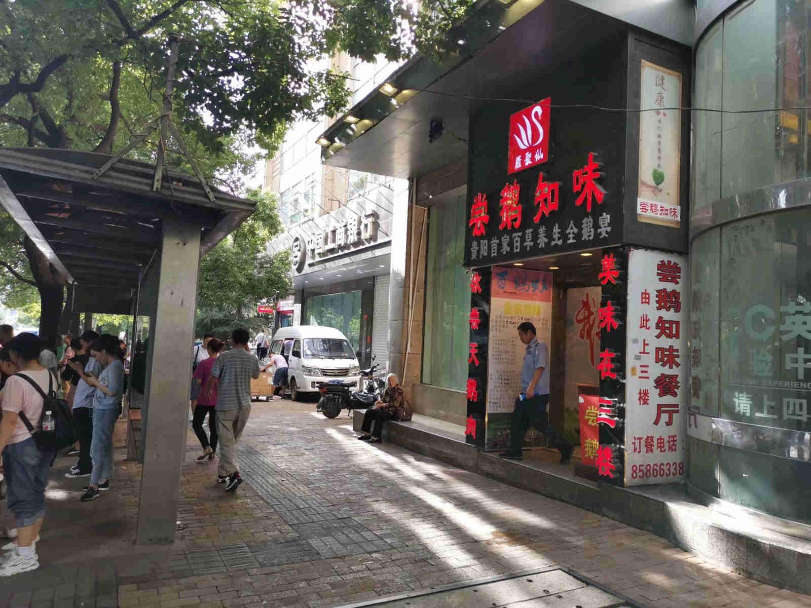贵阳市箭道街口尝鹅知味餐厅