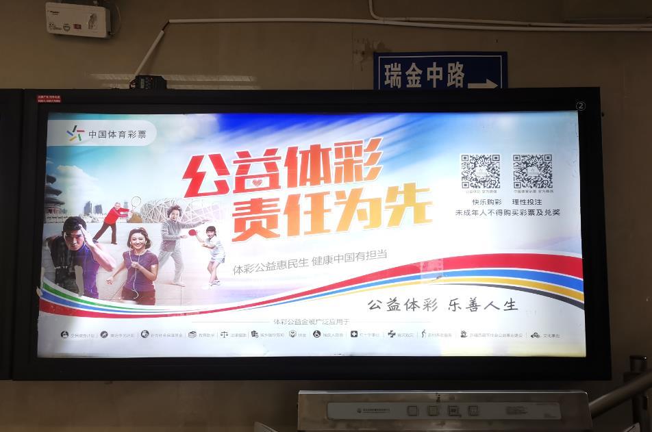 贵阳市地下通道灯箱广告中国体育彩票广告画面