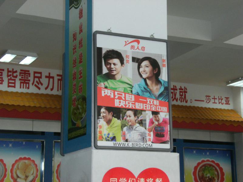 贵人鸟贵州分公司高校广告