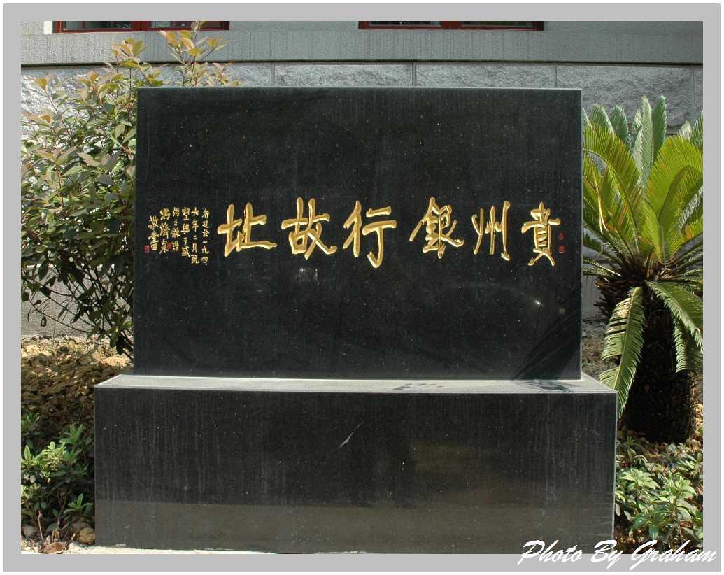 贵州银行直属支行_工行贵州分行小河支行_中国工商银行淄博支行