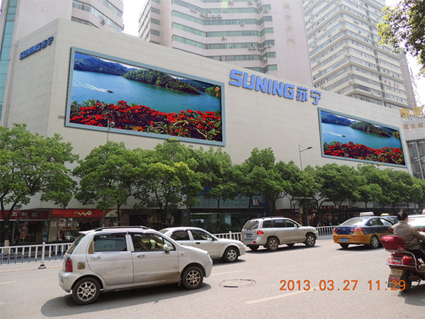 贵阳市中华中路苏宁电器外墙户外广告正面