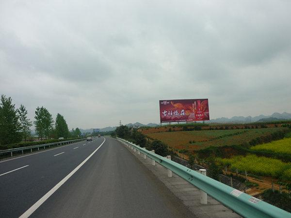 沪昆高速贵黄高速公路安顺段广告牌