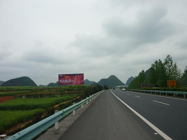 贵黄高速公路安顺段广告牌