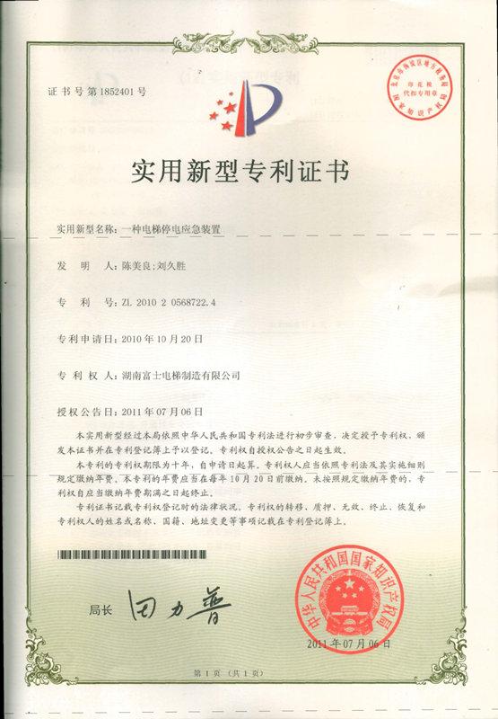 富士电梯停电应急自动平层专利证书