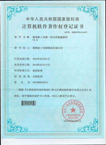 富士电梯一体化控制器计算机软件著作权证书 国家版权
