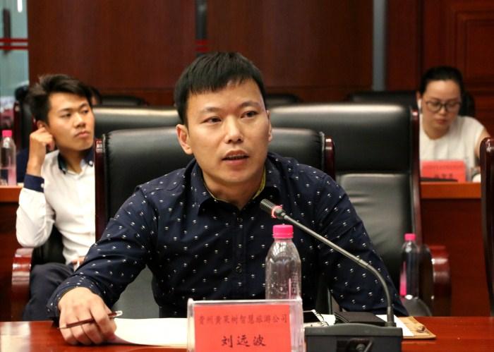贵州黄果树旅游公司l刘远波