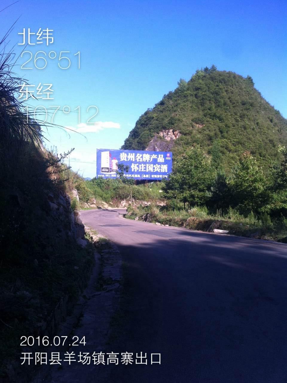 贵阳市周边单面山体广告牌