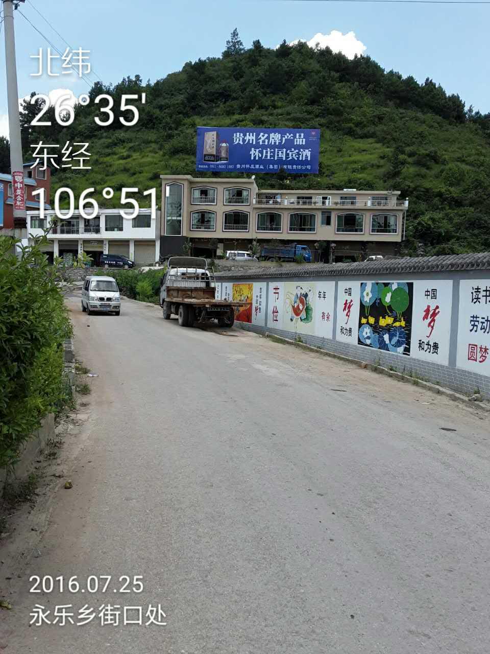 贵阳市乌当区永乐乡省道旁单面广告牌客户案例:怀庄国宾酒