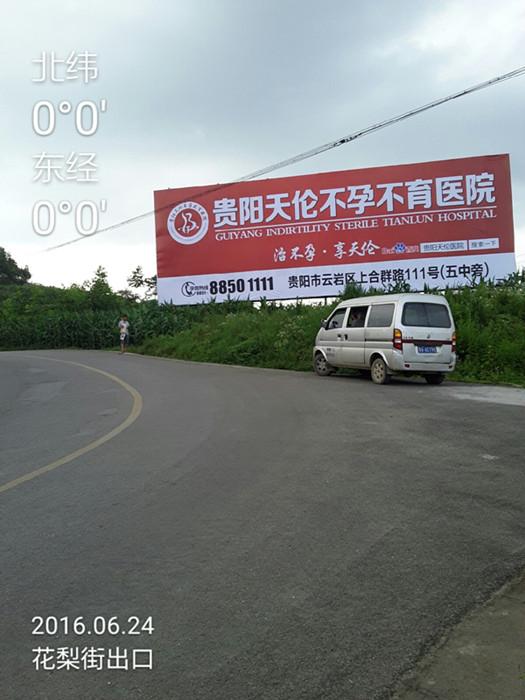 贵阳市郊县省道旁单面广告牌客户案例:天伦医院