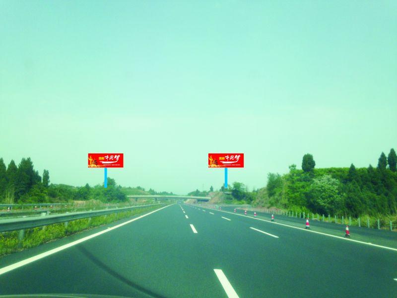 成都到重庆高速公路广告牌
