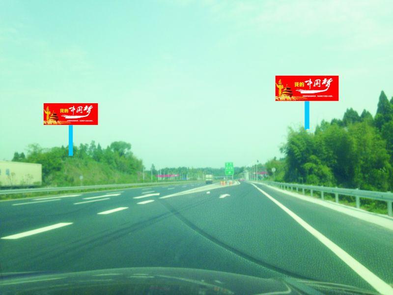 成渝高速公路广告牌招商
