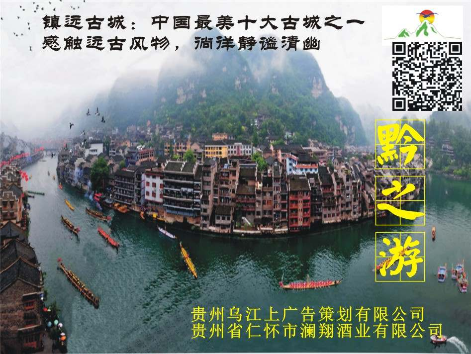 黔之游旅游酒第二期镇远古城