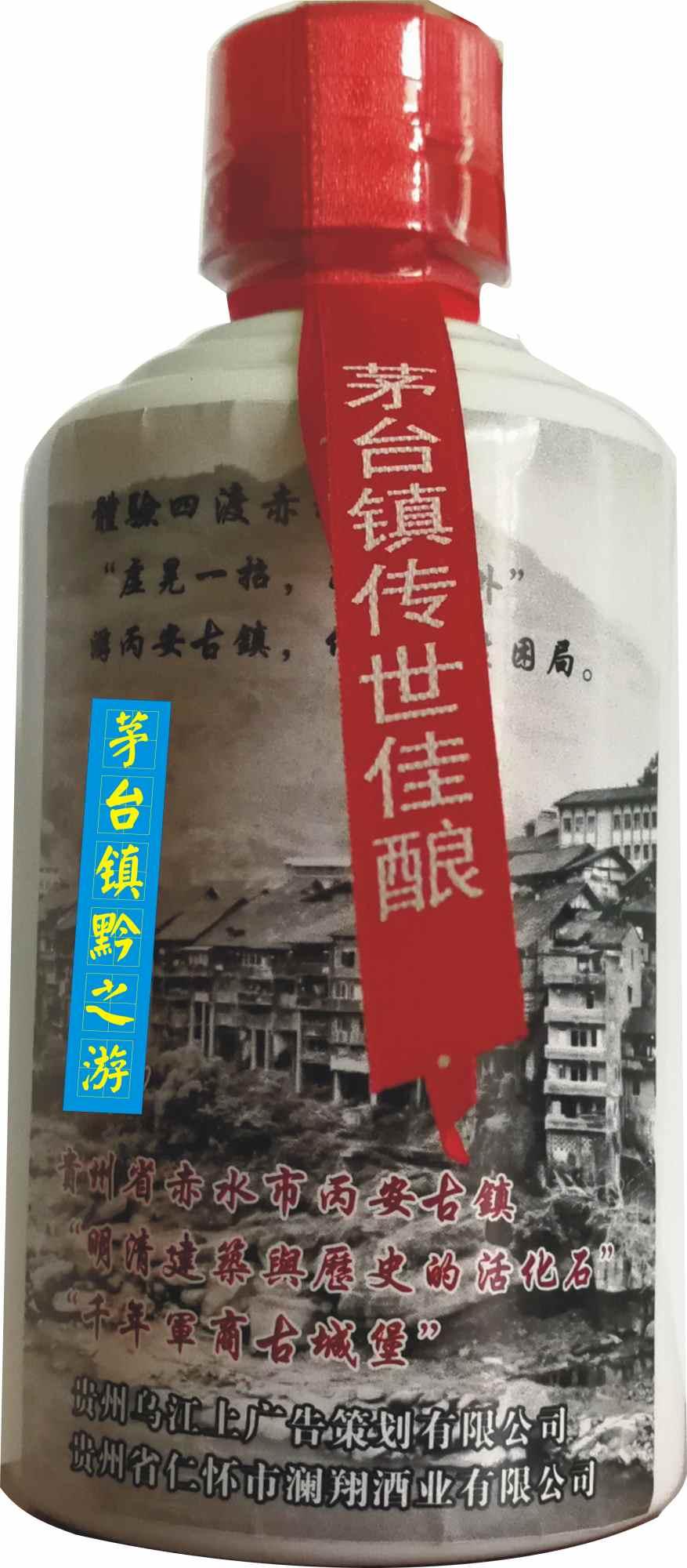 黔之游旅游纪念酒瓶身