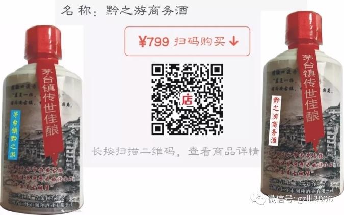 黔之游旅游酒网上购买二维码