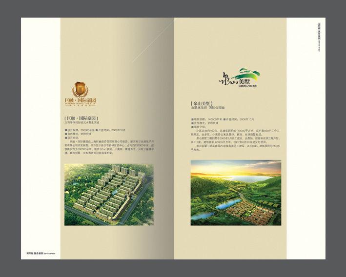 贵阳机械停车位宣传画册(图)